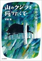 山のクジラを獲りたくて―単独忍び猟記