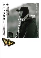 ヤマケイ文庫 安曇野のナチュラリスト 田淵行男