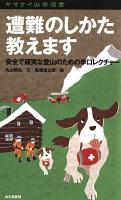 ヤマケイ山学選書 遭難のしかた教えます