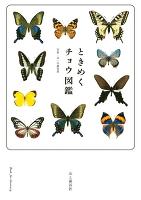 ときめくチョウ図鑑