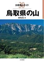 分県登山ガイド 30 鳥取県の山