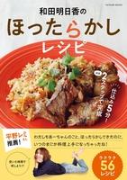 和田明日香のほったらかしレシピ