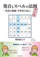 発音とスペルの法則 改訂版