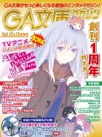 GA文庫マガジン Vol.12&13