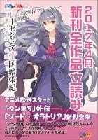 GA文庫&GAノベル2017年4月の新刊 全作品立読み(合本版)