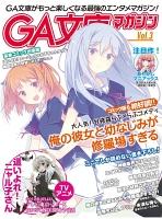 GA文庫マガジン Vol.3