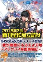 GA文庫&GAノベル2016年7月の新刊 全作品立読み(合本版)