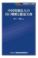 中国現地法人の出口戦略と撤退実務