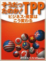 そうだったのか!TPP