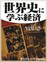 世界史に学ぶ経済vol.2