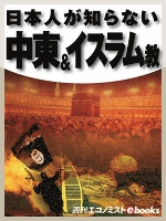 日本人が知らない 中東&イスラム教