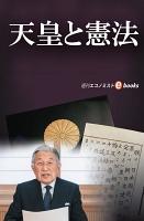 天皇と憲法