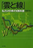 「雲と線」私だけの株・FX教科書