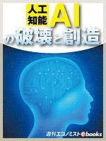 人工知能AIの破壊と創造