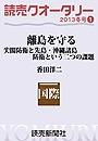 読売クオータリー選集2013年冬号1・離島を守る・尖閣防衛と先島・沖縄諸島防衛という二つの課題