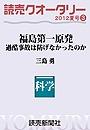 読売クオータリー選集2012年夏号3・福島第一原発・過酷事故はなぜ防げなかったのか