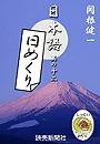日本語・日めくり12