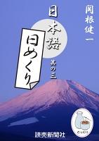 日本語・日めくり3