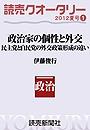読売クオータリー選集2012年夏号1・政治家の個性と外交
