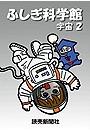 ふしぎ科学館 宇宙2