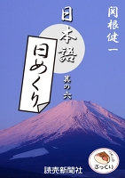 日本語・日めくり6