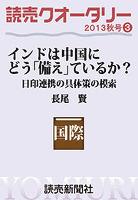 読売クオータリー選集2013年秋号3・インドは中国にどう「備え」ているか? 日印連携の具体策の模索 長尾賢