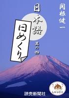 日本語・日めくり4