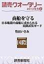 読売クオータリー選集2013年冬号2・商船を守る・日本船籍の商船に求められる民間武装ガード