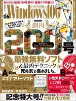 Windows100%  2015年6月号