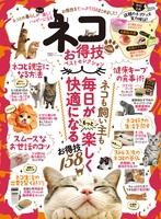 晋遊舎ムック お得技シリーズ138 ネコお得技ベストセレクション