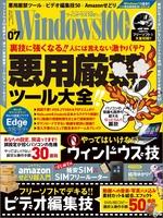 Windows100%  2015年7月号