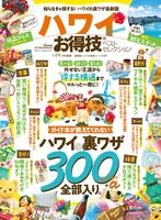 晋遊舎ムック お得技シリーズ137 ハワイお得技ベストセレクション