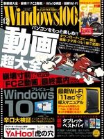 Windows100%  2014年12月号