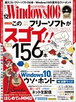 Windows100%  2015年12月号