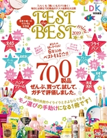 晋遊舎ムック TEST the BEST 2019 mini