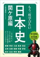 もう一度学びたい 日本史 関ヶ原編