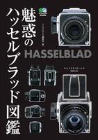 魅惑のハッセルブラッド図鑑