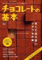 チョコレートの基本