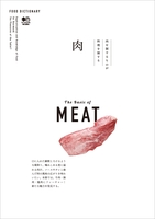 FOOD DICTIONARY 肉