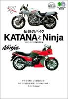 伝説のバイクKATANAとNINJA