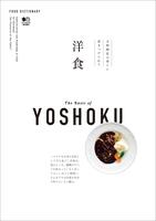 FOOD DICTIONARY 洋食
