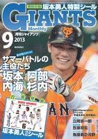 月刊ジャイアンツ2013年9月号