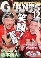 月刊ジャイアンツ2013年12月号