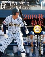 報知高校野球2020年1月号