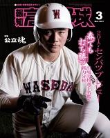 報知高校野球2017年3月号
