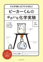 ビーカーくんのゆかいな化学実験