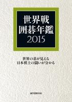 世界戦囲碁年鑑 2015