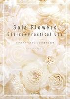 Sola Flowers Basics+Practical Use