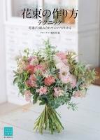花束の作り方テクニック
