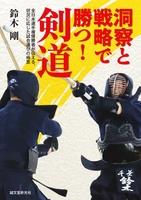 洞察と戦略で勝つ! 剣道